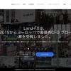 LANDFX(ランドFX)の安全性と怪しいの評判を分かりやすく解説