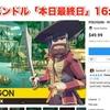 【MEGAバンドル最終日】海賊モデル「POLYGON - Pirates Pack」をURP(ユニバーサルレンダーパイプライン)で表示する方法 + 素材紹介(開催期間 12月31日 16:59まで)