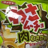 コイケヤ わさムーチョチップス 肉わさび味 食べてみました