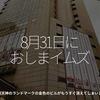 1390食目「8月31日におしまイムズ」福岡天神のランドマークの金色のビルがもうすぐ消えてしまいます。