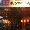 タイ-チェンマイ-チェンマイで日本食が懐かしくなったら!ホルモン焼きが美味しいチェンマイホルモンと、居酒屋ガガガ咲か屋へ!