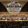 BRA★BRA FINAL FANTASY VII BRASS de BRAVO with Siena Wind Orchestra 東京公演2回目 の感想