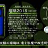 【金曜日の有名銘柄】瑠璃 2018【FUKA🍶YO-I】