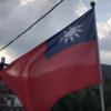 東京から1泊3日で十分楽しめる台湾旅行 十分と淡水へ