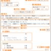 社内文書【by北村宣晃(師父親鸞)】