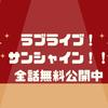 ラブライブ !サンシャイン!!本編無料公開期間が延長!