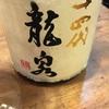 【最高峰】十四代、龍泉 純米大吟醸熟成の味の感想と評価~龍月純米大吟醸斗瓶取りとの飲み比べ比較付き