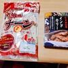 新宿中村屋さんのインドカリーとナンで食べるととっても美味しい