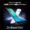 大容量5000mAhバッテリーのZenFone Max発売予定。価格は約3万円!
