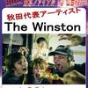 号外!【The Winston特集!!】あぢぃ~HOTLINE2016 東北ファイナル直前スペシャル!!!