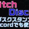 DiscordでTwitchのサブスクライブスタンプを使う方法