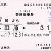 新宿から小田原→箱根登山線310円区間 乗車券