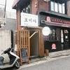 日韓夫婦が営む本格日本居酒屋「토미야」さんは在韓日本人におすすめです!