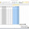 スケジュール表(工程表)を書くなら、このソフト