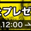 ハピタスで「紹介de1,000pt(1,000円相当)プレゼントキャンペーン」が再び始まりました!