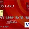 海外旅行に行く前につくっておきたいクレジットカード【海外旅行保険】