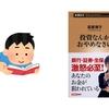 【良書】「投資なんか、おやめなさい」は投資する人にもオススメ!|荻原さんの新刊本・レビュー
