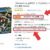 【30%OFF!】Amazonでレゴクーポンセール実施中だよ。