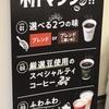 ファミマに新型コーヒーマシン登場 エスプレッソからペーパードリップへ!:コンビニコーヒー