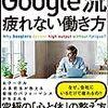 Googleドキュメントの日本語入力が突然できなくなった
