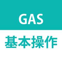 【簡単!】GASでフォルダーを指定する方法