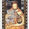 西村三郎『毛皮と人間の歴史』