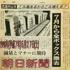 武蔵村山市の全ボックス撤去(1995)