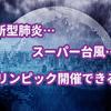 新型肺炎やスーパー台風で2020東京オリンピックは開催できるのか?