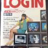 月刊ログイン 創刊号(1982 No.1)