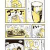 【今日の更新】うまい魚とビールと日本酒!店名出しNGだけど大阪・西梅田の人気居酒屋で1杯【ゆかい食堂酒場 第3回】