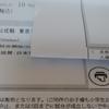 【東京ドームカープ戦】チケット争奪戦、なんとか勝利😊