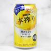 【2020年版】キリン 本搾り チューハイ レモンを徹底解説!