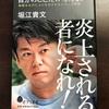 成功は逆境から 堀江貴文氏の 自分のことだけ考える を読んでみた