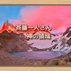 斉藤一人さん 神の領域