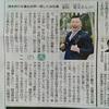 【メディア掲載】2019.01.09 中日新聞