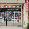 小白兔唱片のリーダーバンド・阿飛西雅、4年ぶりにアルバムをリリース。