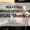 知る人ぞ知る!絶妙なぽってり&フィット感のREGAL Shoe&Co.