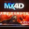 キングコング髑髏島の巨神MX4D感想「高評価」ネタバレあり