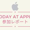 Apple表参道でtoday at appleのフォトセッションを受けてきたのでレビューする。