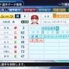 アンディ・シーツ(広島)【パワナンバー・パワプロ2018】
