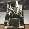 偉大なる 昭和のオヤジ 〜「天才」石原慎太郎