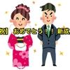 【祝】 おめでとう!! 新成人