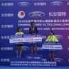 Changan Ford Ultra-Challenge 2018