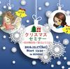 【お知らせ】12/17クリスマスセミナーin仙台を開催します☆
