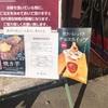【大学芋】帯広市「おいもさん」2021年4月最新情報