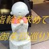 山本印店→西新井大師指輪の旅~その2~