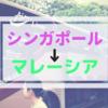 シンガポールからマレーシアへバス移動!2000円以下で行けちゃいます
