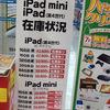 iPadmini、iPad4の在庫・入荷状況:11月17日(土)西新宿ヨドバシカメラ、ビックカメラ、ソフマップ、新宿東口ヤマダ