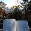 【趣味と実益を兼ねる!】読書ハイキングの魅力について