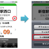 時刻表.Lockyバージョン1.0アップデート内容(マイ時刻表機能追加)